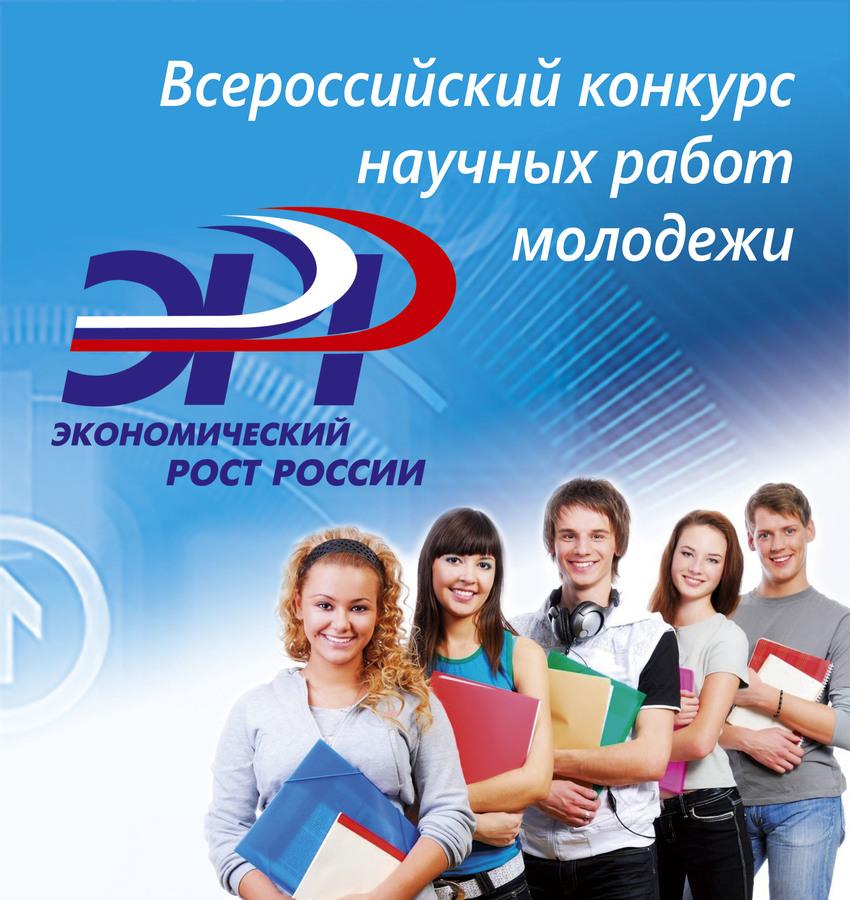 XXIV Всероссийский конкурс научных работ молодежи «Экономический рост России»